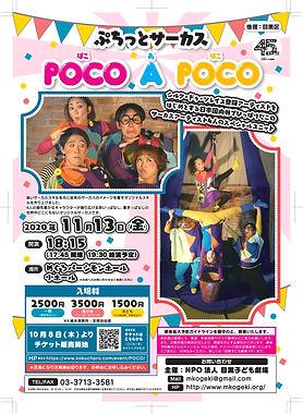 PocoAPoco (1)_page-0001.jpg