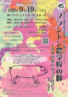 A4たて_表面_フランドン農学校の豚_第6校 (1) (2) (1)_page-