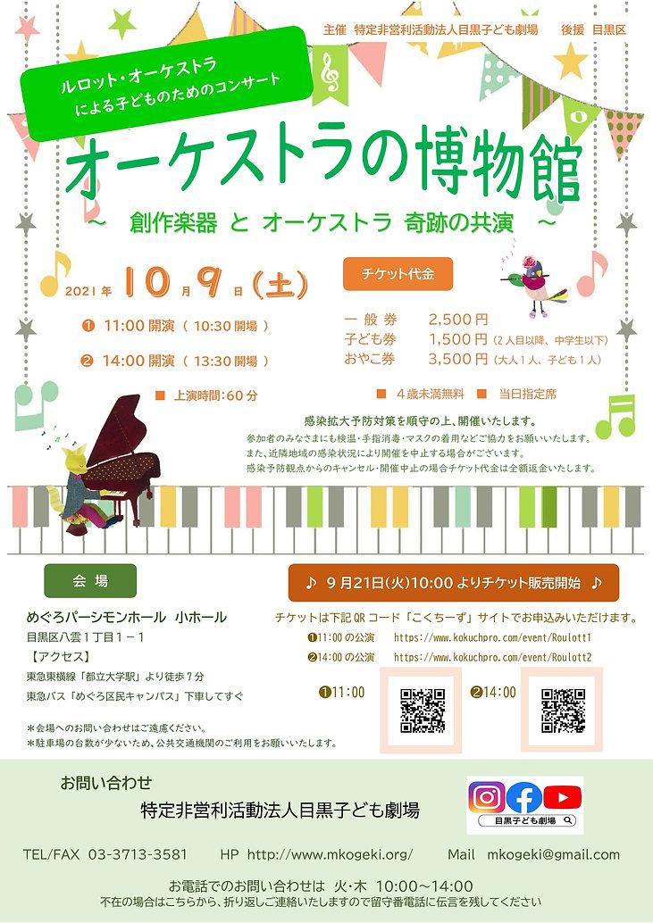 音の博物館おもて2pdf_page-0001.jpg