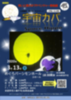 20191211_宇宙カバ_page-0001.jpg