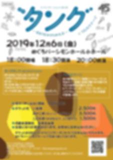 A4たて_表面 [タングー]_第4校 (1) (2)_page-0001.jpg