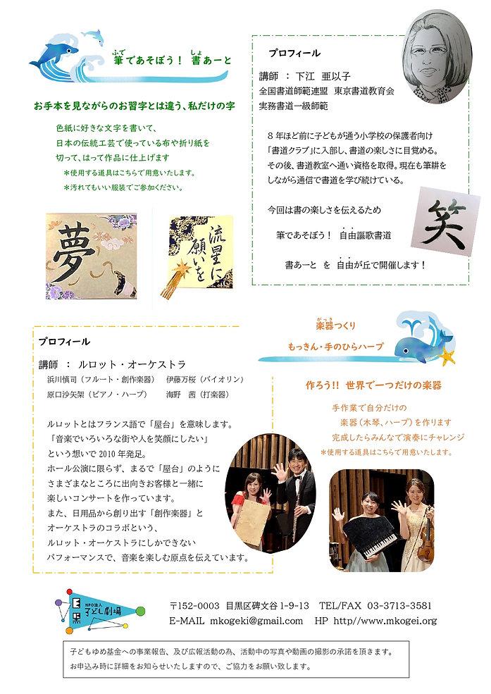 目黒DEアート2021夏裏_page-0001.jpg
