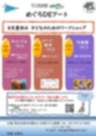 2020めぐろDEアート夏休みWS最終_page-0001.jpg