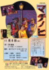 マチノヒちらし表-001.jpg