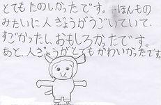 ヤービアンケートimg049.jpg