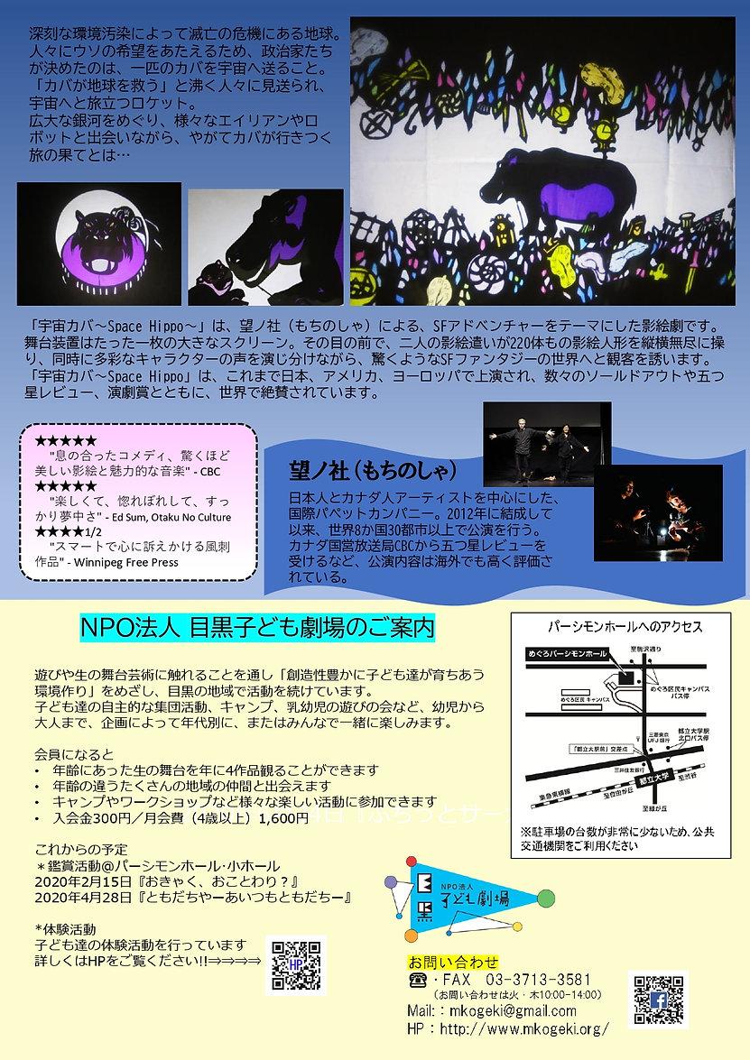 20191211_宇宙カバ_page-0002.jpg