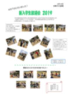 新歓報告_page-0001.jpg