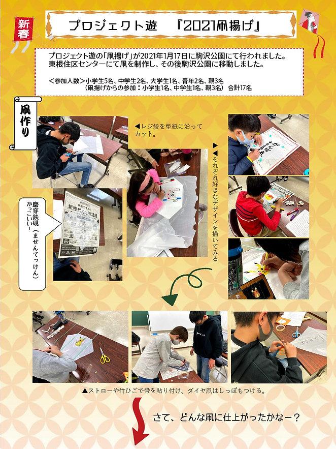 2021凧揚げ報告書_page-0001.jpg