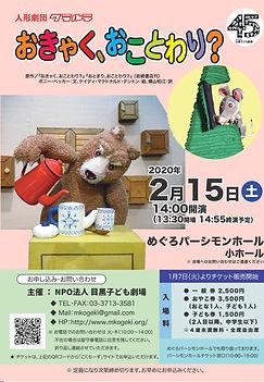 okyaku_a01_page-0001.jpg