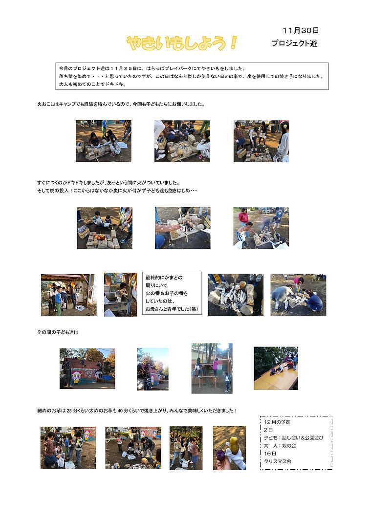 焼き芋報告-001.jpg