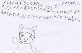 ヤービアンケートimg052.jpg
