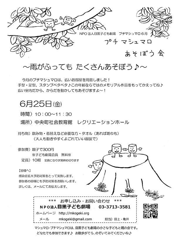 プチ2021年6月手型足型_page-0001.jpg