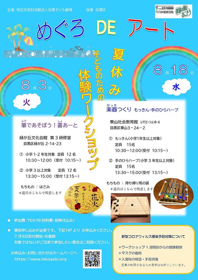 目黒DEアート2021夏表_page-0001.jpg
