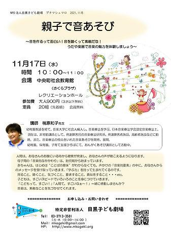 2021_11月桃原先生チラシ_page-0001.jpg