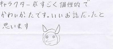 ヤービアンケートimg048.jpg