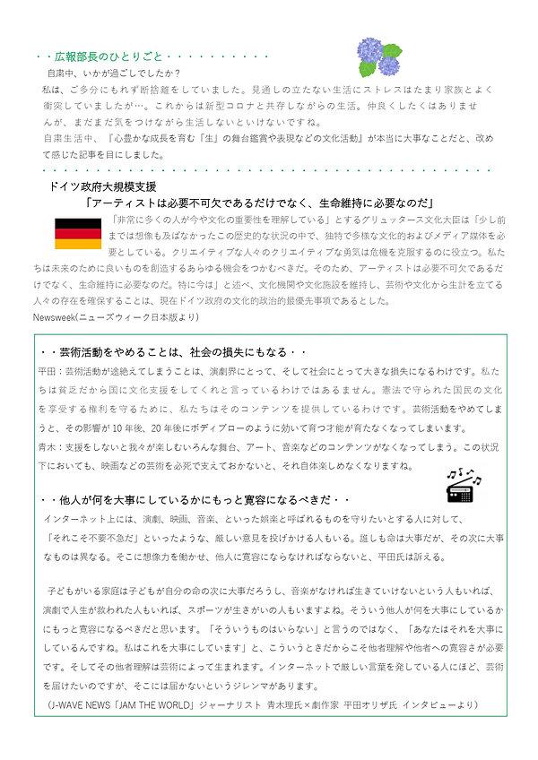 かわら版4_page-0002.jpg