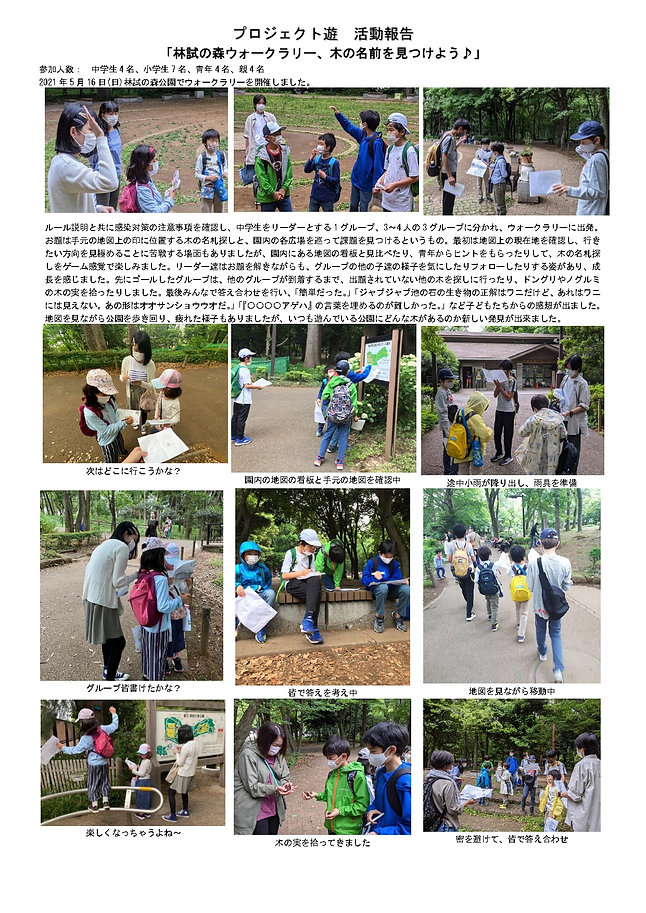 遊活動報告_page-0001.jpg