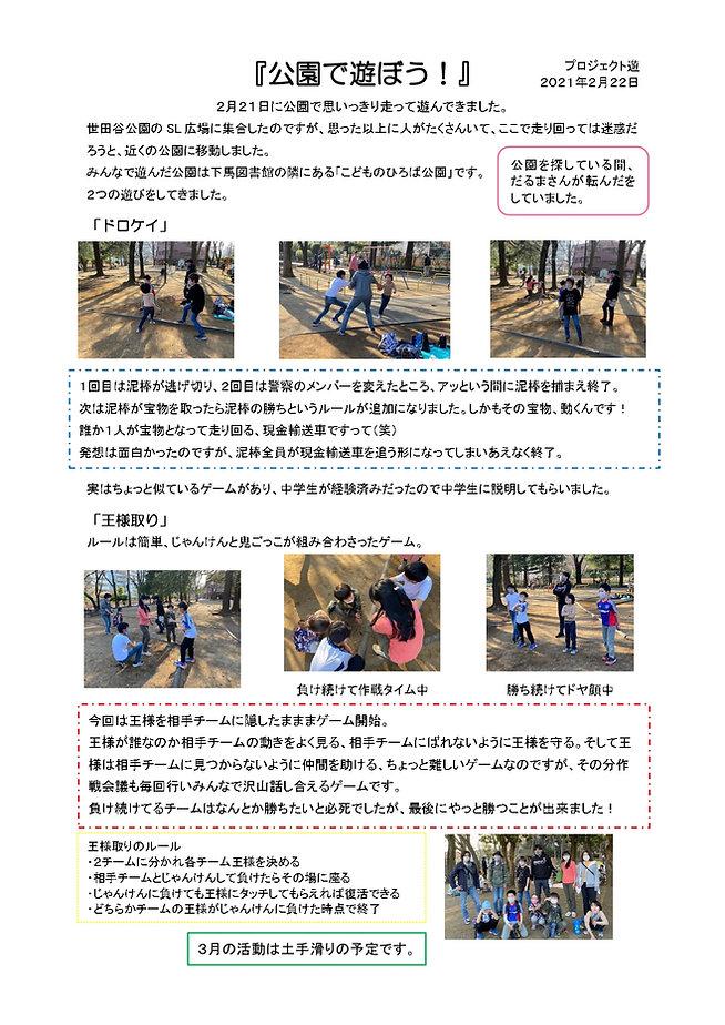 20210221_公園で遊ぼう報告_page-0001.jpg