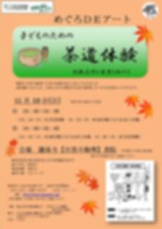 2019茶道体験チラシ_page-0001.jpg