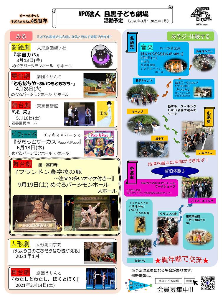 20200204-1_2020活動カレンダー縦_page-0001.jpg