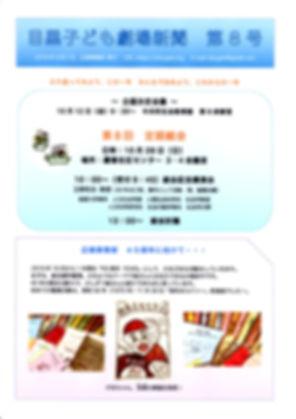 '18.9.7劇場新聞①.jpg