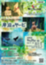 A4たて_表面 [岸辺のヤービ]校正02 (3)-001.jpg