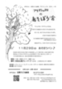 2019年11月あそぼうパンチラシ_page-0001.jpg