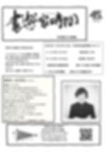 有吾さんチラシ_page-0001.jpg