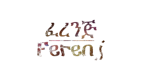 Ferenj_Title Card_Centered Amharic_color