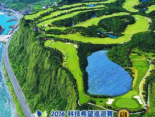 台灣科技希望巡迴賽第六站-北海球場站