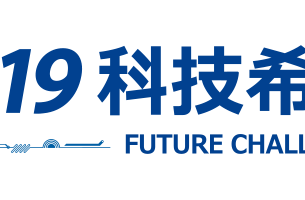 2019科技希望巡迴賽 年度資格賽報名簡章