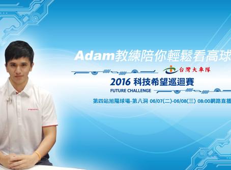 Adam教練陪你輕鬆看高球