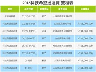 2016科技希望巡迴賽-賽程表