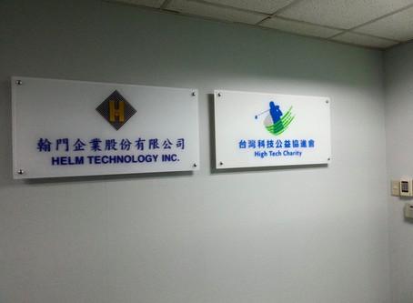 台灣科技公益協進會今日掛牌了