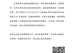 2020科技希望巡迴賽(花蓮球場) 延期