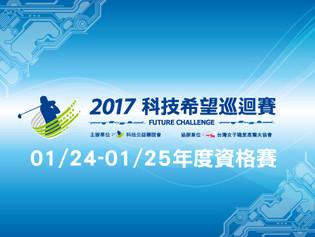 2017科技希望巡迴賽年度資格賽報名簡章