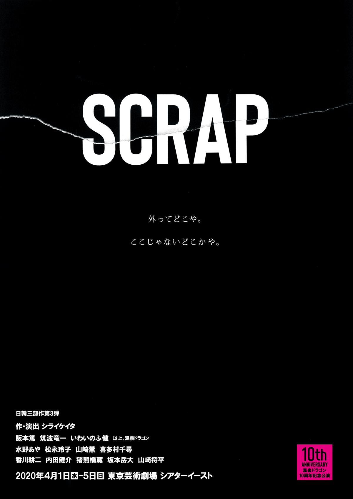 scrap_front20200223fixed1200