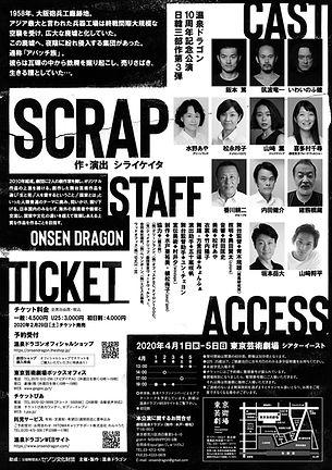 温泉ドラゴン10周年記念公演「SCRAP」フライヤー裏面