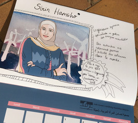 Sirin Hamsho