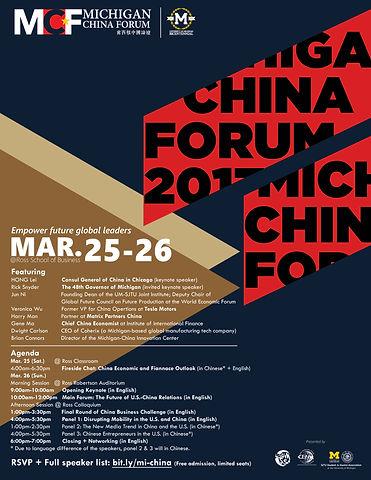 Michigan China Forum_Main.jpg