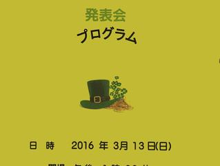 3/13(日) 発表会情報(全体)