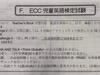 ECC児童英語検定試験