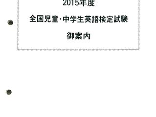2015年度 全国児童・中学生英語検定験