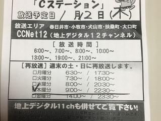 ケーブルテレビ 1月12日(木)