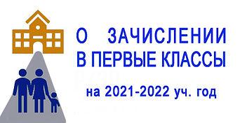 1 кл 2021 инфо баннер.jpg