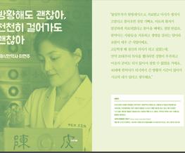 그린잡(양철북출판사) 책에 실린 채식한약사.png