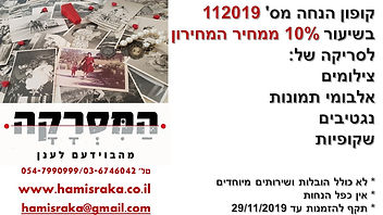 Discount Coupon 2019-11.jpg