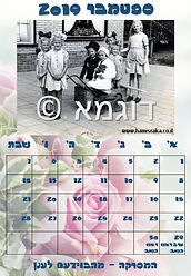 Calendar Months 2019-2020 Bg Roses A4 De