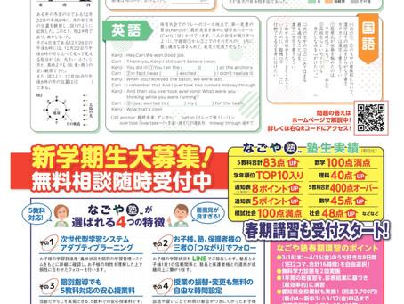 🌸春期講習2021 受付開始!!(🙋例の解答アリ)