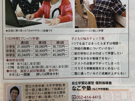 【お知らせあり】掲載されました! 名古屋フリモ